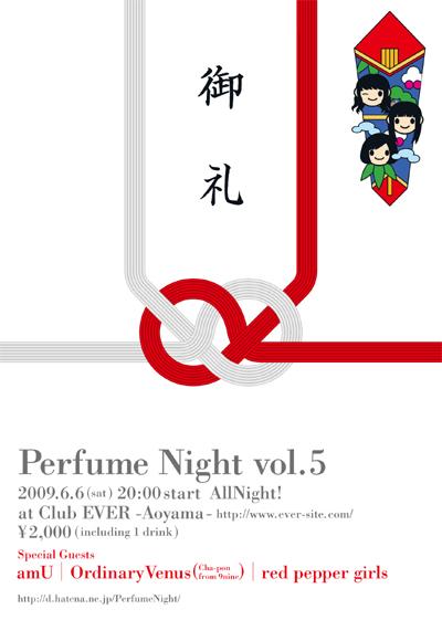 f:id:PerfumeNight:20090505193924j:image