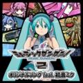 Music GUNGUN!2 Original Songs Feat. HATSUNE MIKU Album Cover