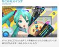 Hatsune Miku -Project DIVA- extend Gameplay #1