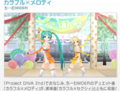 Hatsune Miku -Project DIVA- extend Gameplay #4