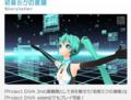 Hatsune Miku -Project DIVA- extend Gameplay #5