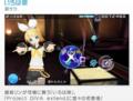 Hatsune Miku -Project DIVA- extend Gameplay #6
