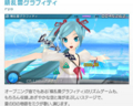 Hatsune Miku -Project DIVA- extend Gameplay #9