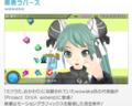 Hatsune Miku -Project DIVA- extend Gameplay #11