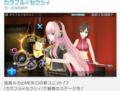 Hatsune Miku -Project DIVA- extend Gameplay #13