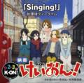 K-ON! Movie ED Single - Singing!