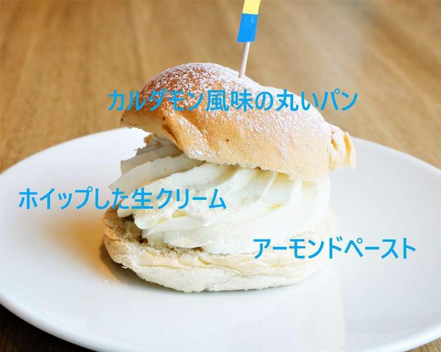 北欧のスウェーデンの菓子パンのセムラ