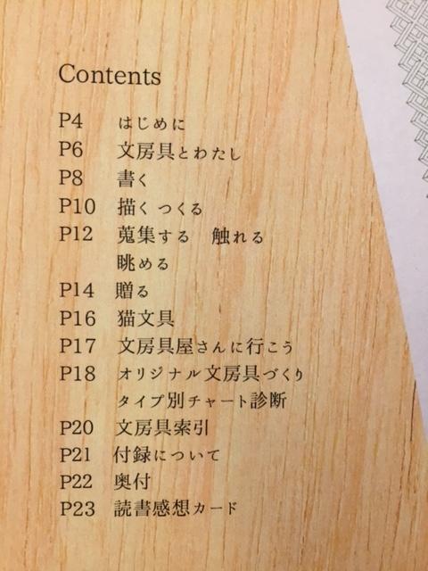 f:id:Pi-suke:20170825212235j:plain