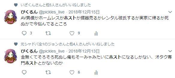 f:id:Pickles_live:20190222160710j:plain