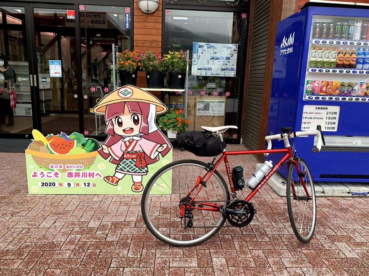f:id:PikaCycling:20201109212314j:plain