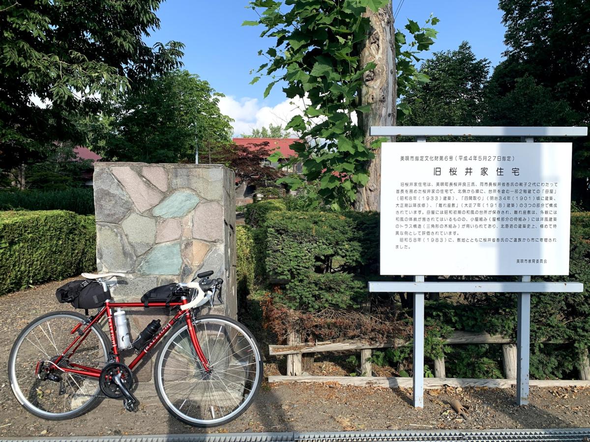 f:id:PikaCycling:20210814100214p:plain