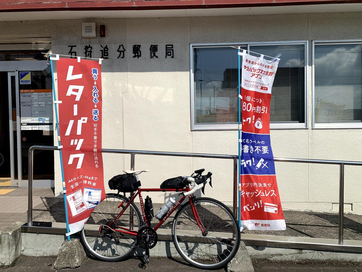 f:id:PikaCycling:20210814100608p:plain