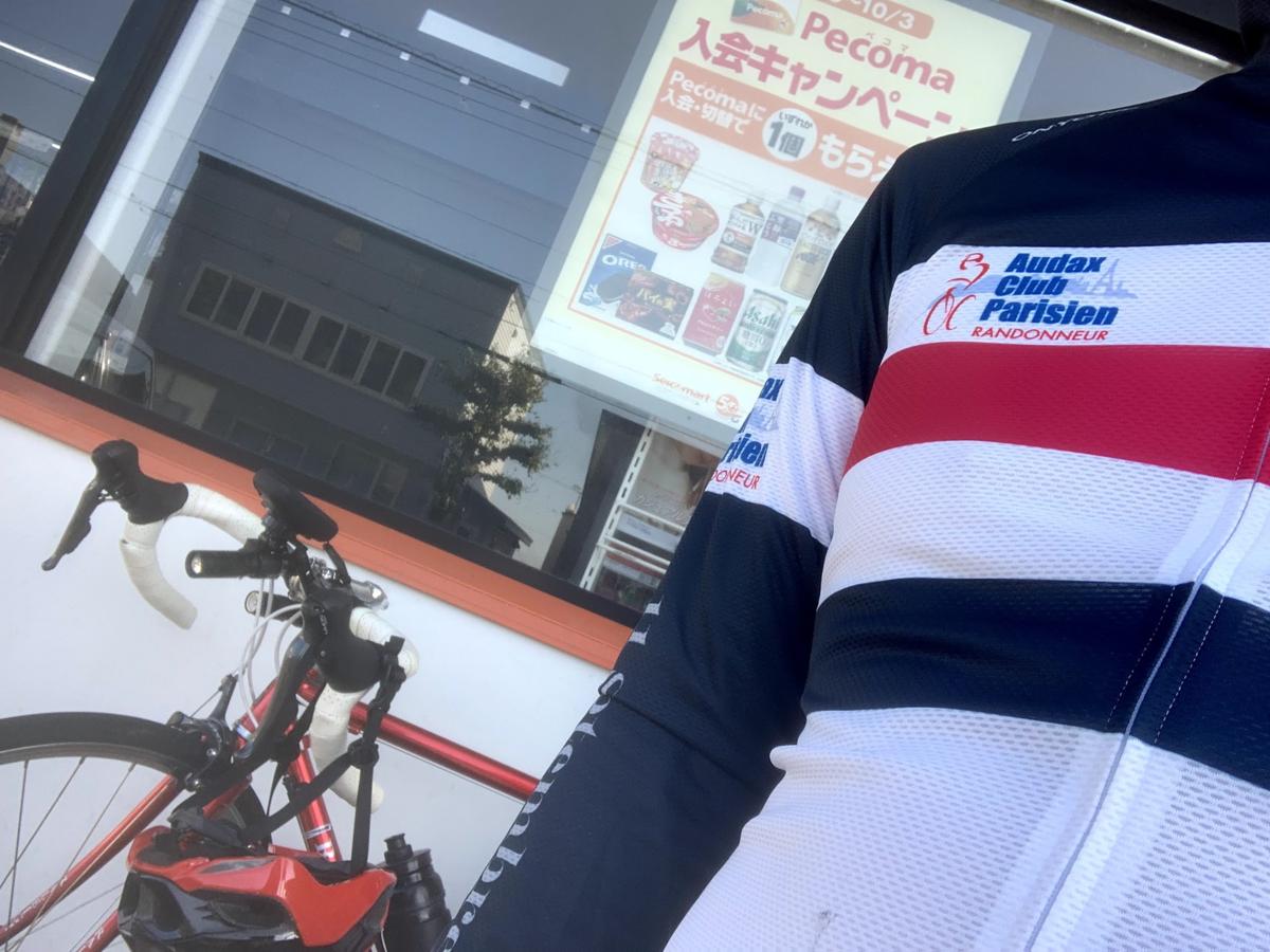 f:id:PikaCycling:20211010222300p:plain