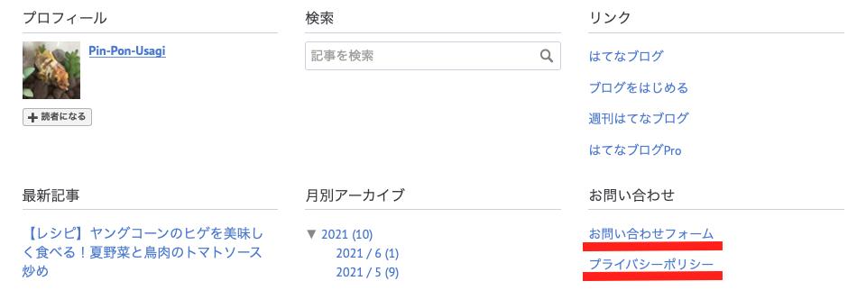 f:id:Pin-Pon-Usagi:20210620164933p:plain