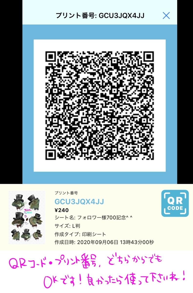 f:id:Pistach0xx:20200913212301j:plain