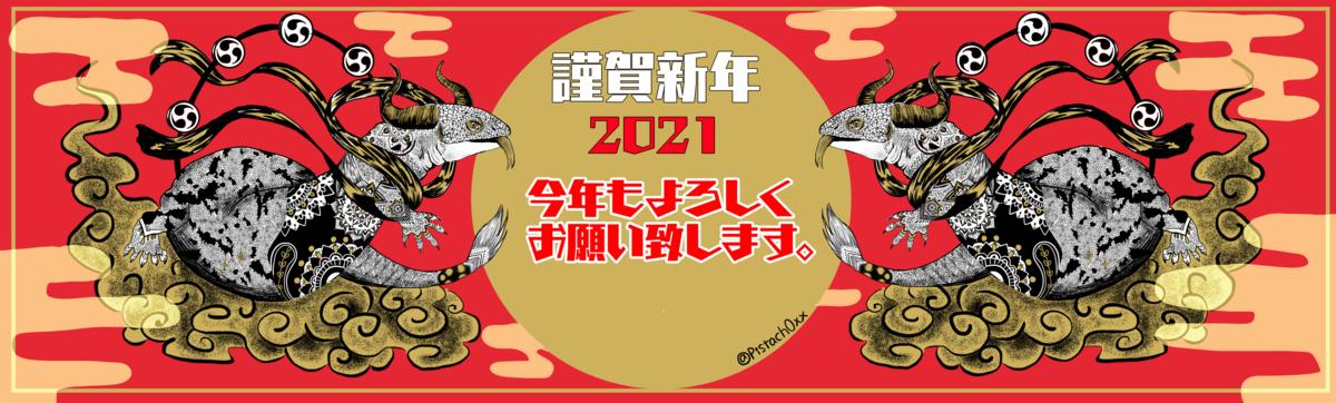 f:id:Pistach0xx:20210101130228p:plain