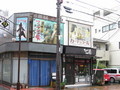 昭和の街・青梅