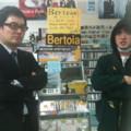 [Bertoia]発売日