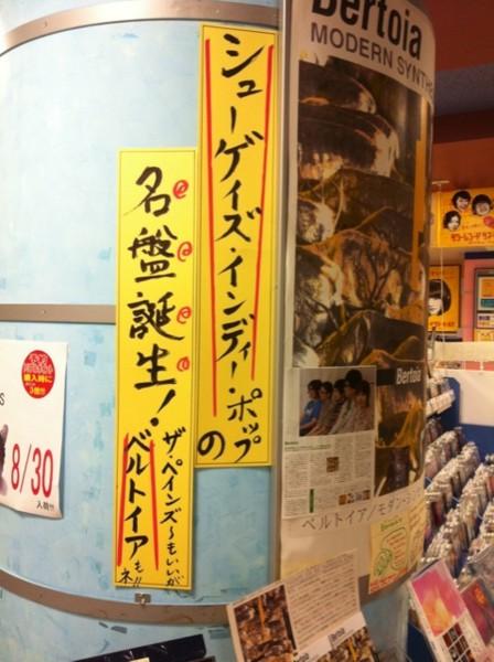 タワレコ八王子店
