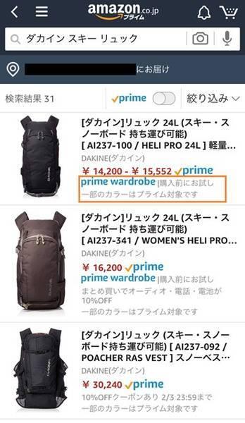 AmazonPrimeWardrobeでの商品選択