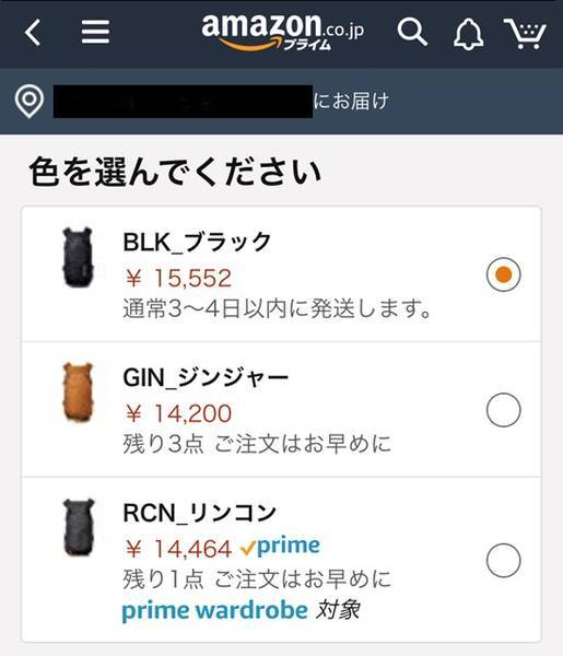 AmazonPrimeWardrobeでの商品色選択でブラック対象外