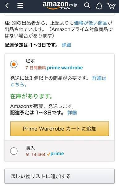 AmazonPrimeWardrobeを試す