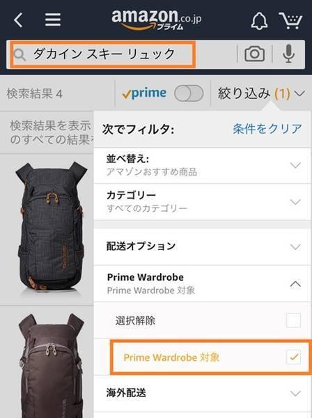 AmazonPrimeWardrobeの対象表記