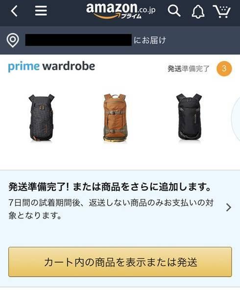 AmazonPrimeWardrobeの選択商品