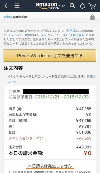 AmazonPrimeWardrobeの注文画面