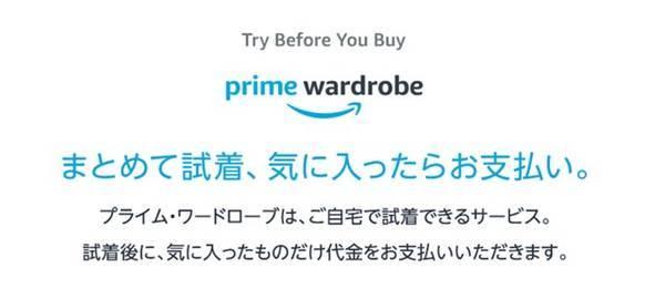 AmazonprimeWardrobeのロゴとキャッチコピー