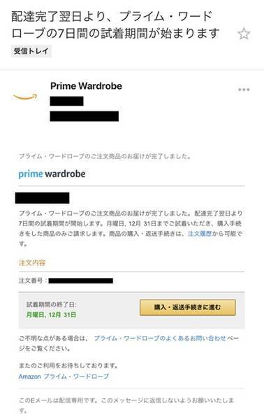 AmazonPrimeWardrobeの注文確認メール