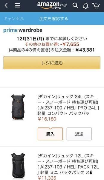 AmazonPrimeWardrobeでの購入商品選択