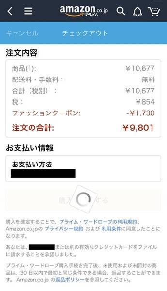 AmazonPrimeWardrobe購入商品確定