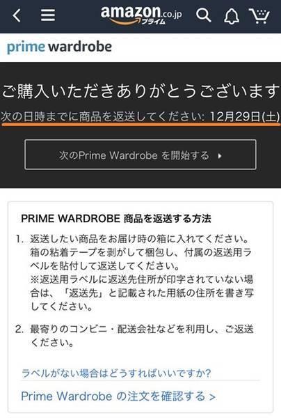 AmazonPrimeWardrobe返品商品説明