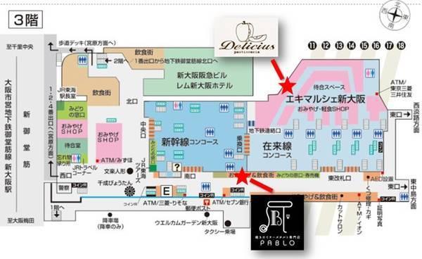 新大阪駅3F構内案内図