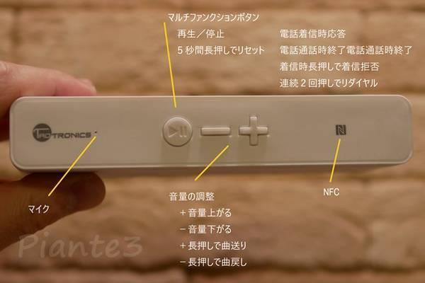ワイヤレススピーカー TT-SK09 ホワイト上面