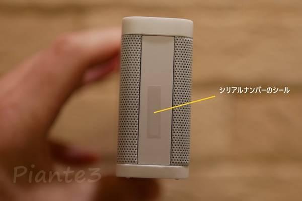 ワイヤレススピーカー TT-SK09 ホワイト左側面