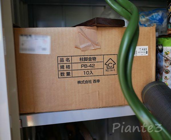 倉庫の中の柱脚金物の箱