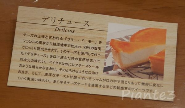 デリチュースのタルトパッケージに入っていた説明書きのカード