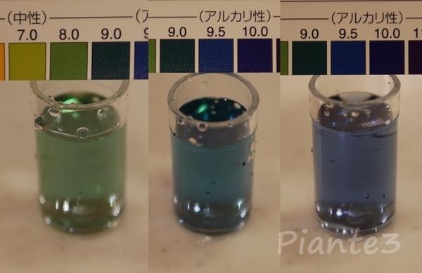 カートリッジ交換後pH試験写真