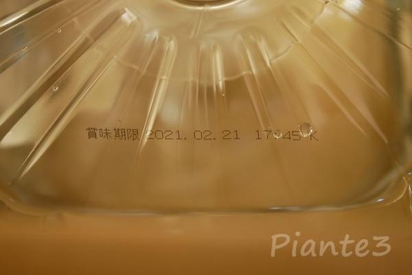 フレシャスボトルの賞味期限印字写真