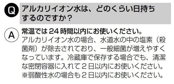 Panasonic アルカリ整水器 取扱説明書P24の説明