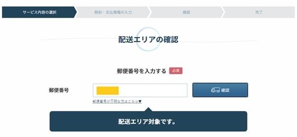 WEB申し込み画面配送地域の確認