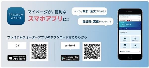 アプリリンク画面