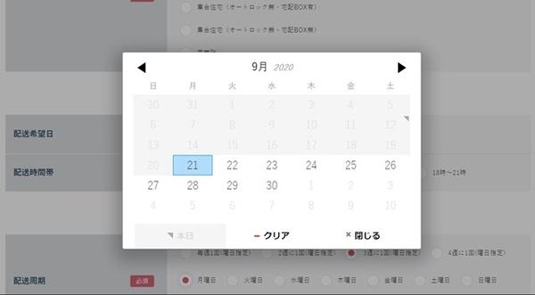 配送可能日カレンダー