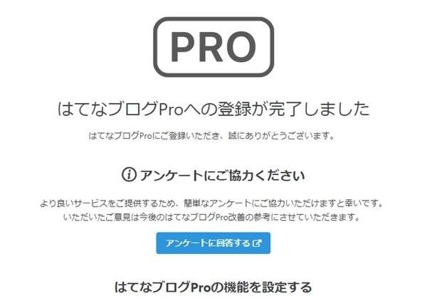 はてなブログPro申し込み完了