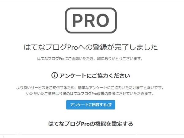 はてなブログPro申し込み完了画面