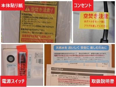 空焚き注意の貼り紙の数々