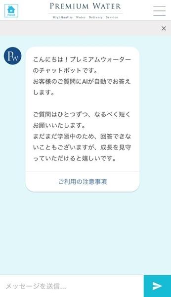 プレミアムウォーターアプリのチャット画面