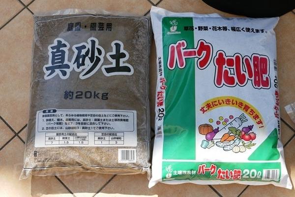 真砂土とパーク堆肥の袋写真